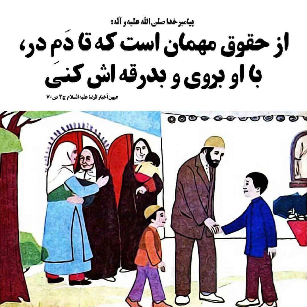 حدیثی از پیامبر اکرم در مورد حقوق مهمان