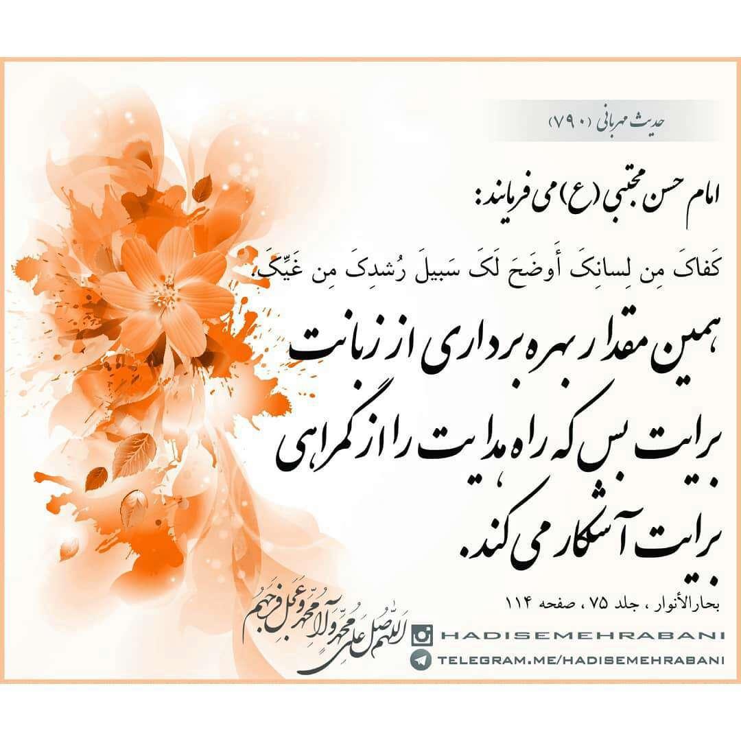 حدیث از امام حسن مجتبی
