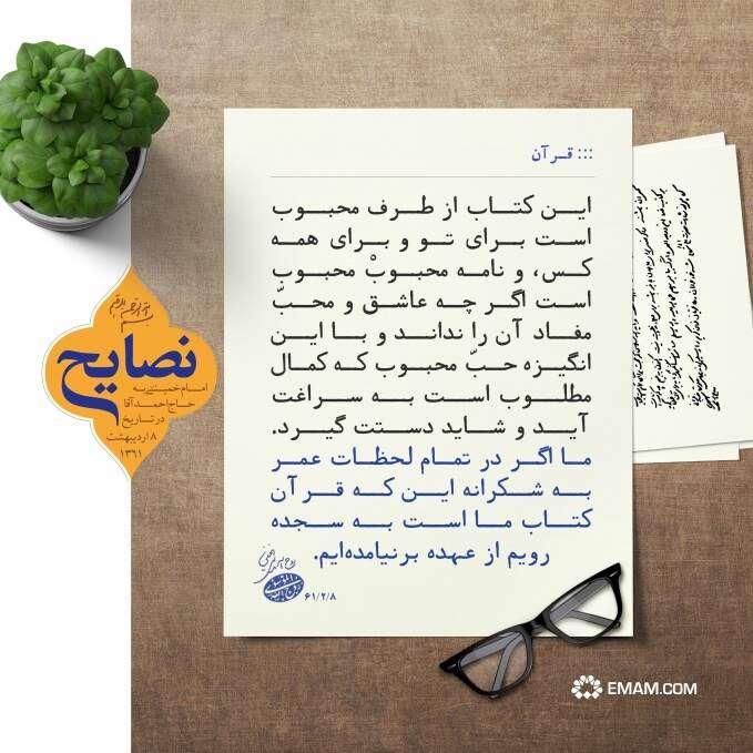 سخنی از امام خمینی در مورد قرآن
