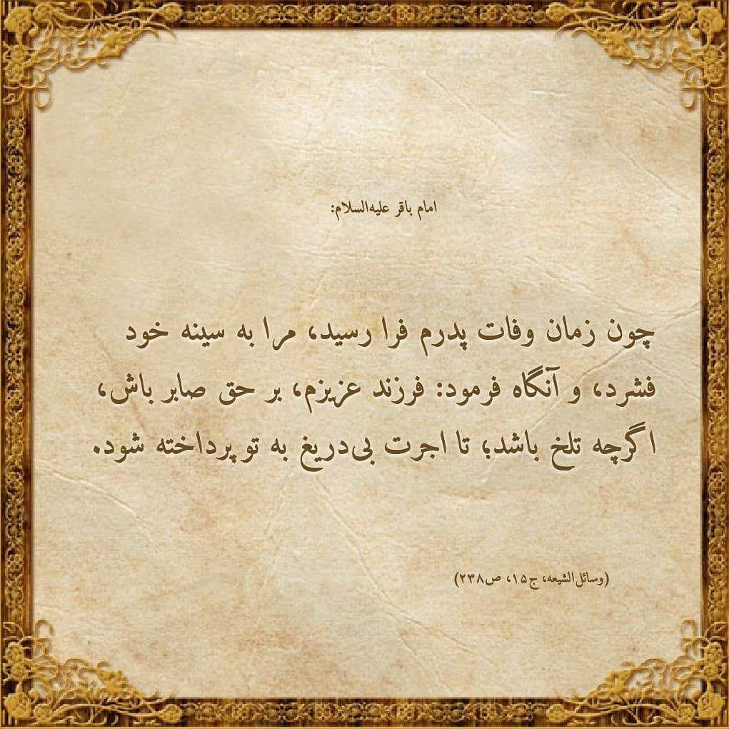 حدیثی از امام باقر