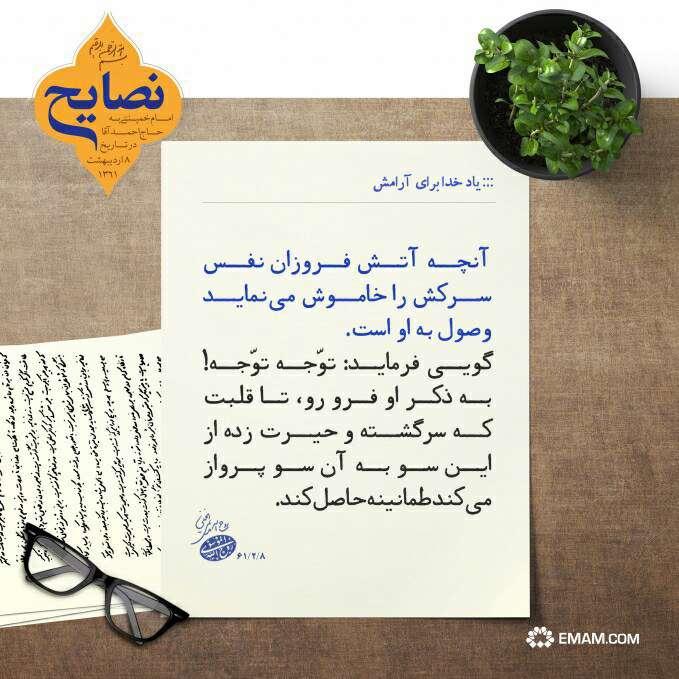 سخنی از امام خمینی در مورد یاد خدا برای آرامش