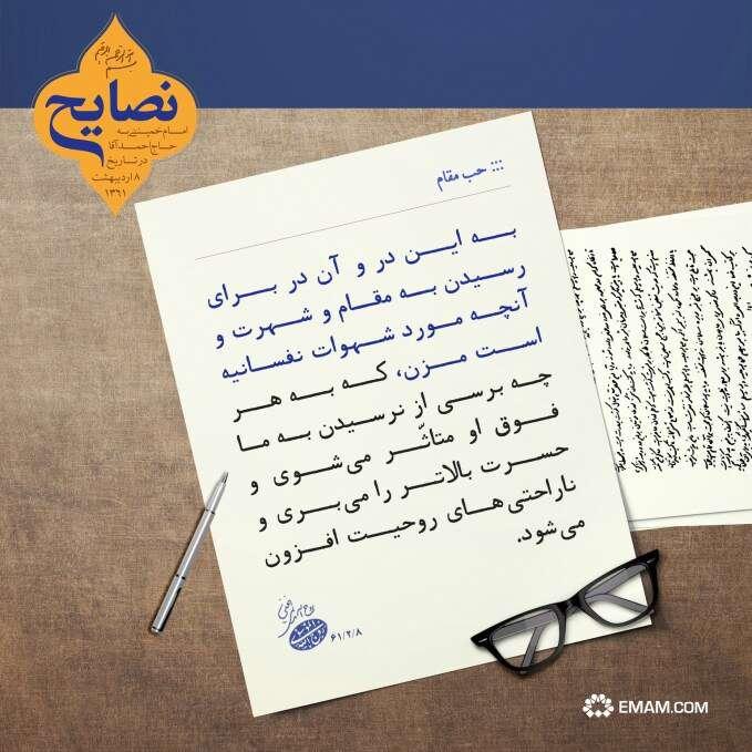 سخنی از امام خمینی در مورد حب مقام