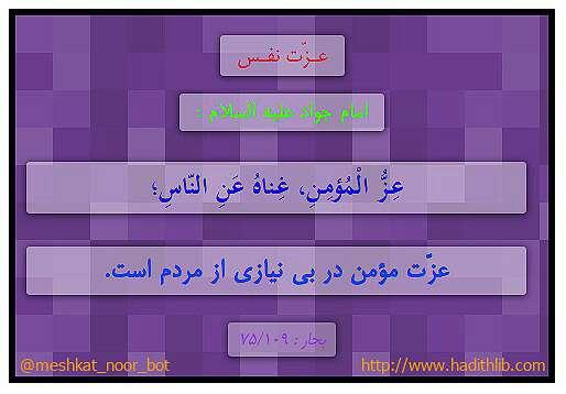 حدیث از امام جواد در مورد عزت نفس