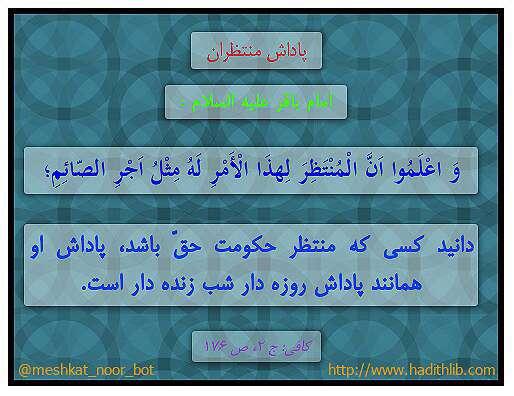 حدیث از امام باقر در مورد پاداش منتظران