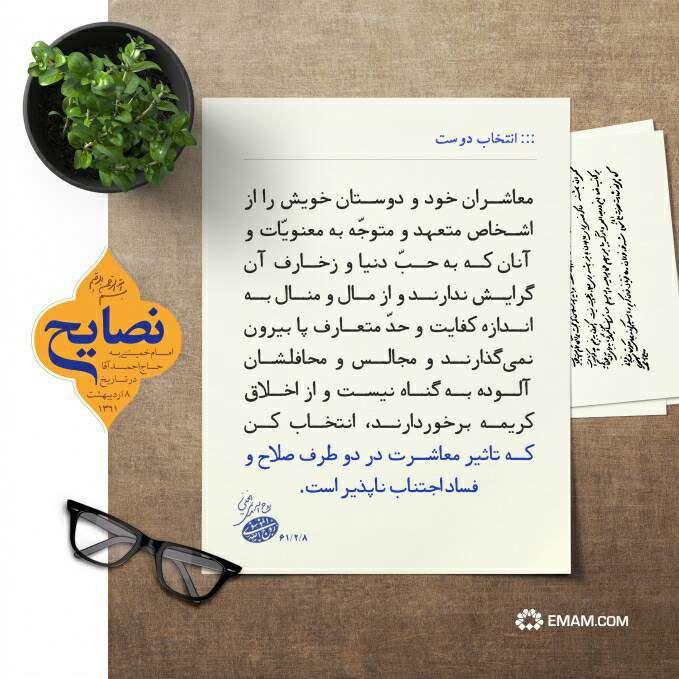 سخنی از امام خمینی در مورد انتخاب دوست