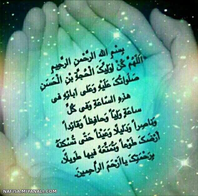 دعای امام زمان