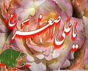 *** ولادت با سعادت کوچکترین یار کربلا ،حضرت علي اصغر(ع)مبارک  ***