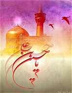 ميلاد امام حسين عليه السلام
