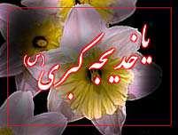 ❀❀❀دهم ربيع الاول سالروز ازدواج حضرت محمد(ص) و حضرت خديجه (س) ❀❀❀