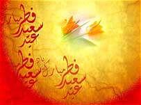 تطهیرا - عید فطر