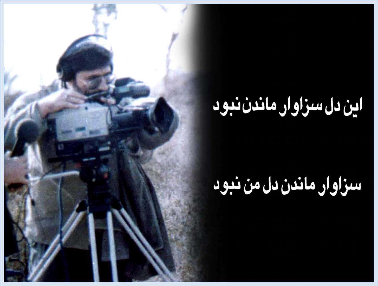 عکس هایی از شهید اوینی