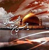 ویژه نامه شهادت امام حسن عسکری علیه السلام