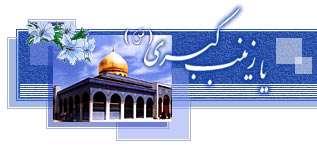 میلاد حضرت زینب كبری سلام الله