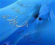 میلاد امام محمد باقر علیه اسلام