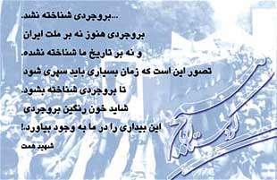 *╫✿╫* سردار سرلشكر پاسدار شهید محمد بروجردی* ╫✿╫*