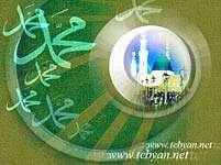 مبعث رسول اكرم(ص)
