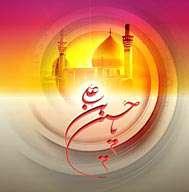 17169616924910717216442081651031516424152 چهل حدیث زیبا در مورد امام حسین (ع)