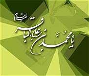 مدرسة الإمام الباقر ( عليه السلام )