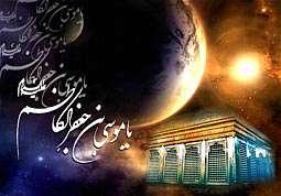 جود الإمام الكاظم ( عليه السلام ) وإغاثته للملهوفين