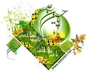 ولادت امام حسين ، حضرت عباس ، امام سجاد عليهم السلام