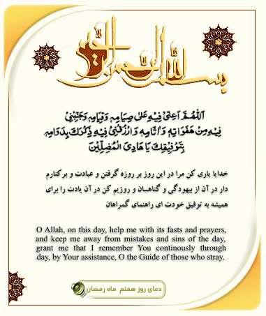 نتیجه تصویری برای دعای روز 7 ماه رمضان