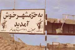 چرا جنگ پس از فتح خرمشهر ادامه یافت؟