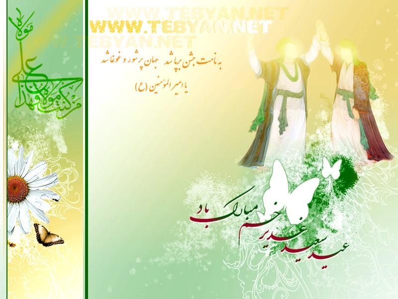 عيد غدير خم مبارك