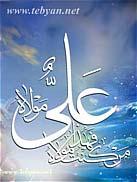 ویژه نامه عید غدیر خم