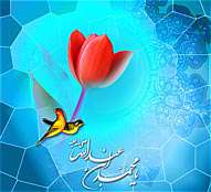 ولادت باسعادت ختم رسل حضرت محمد مصطفی بر عموم مسلمین مبارک باد