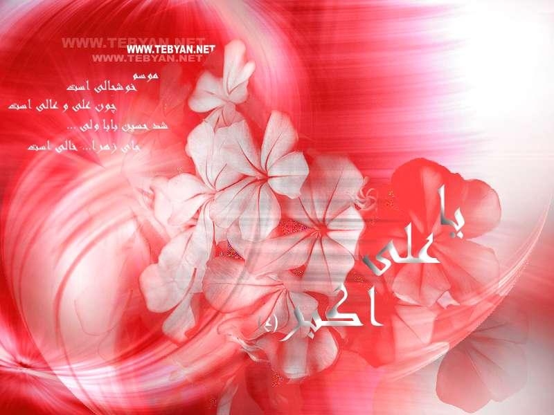 ✰.•°✫تصاویر آسمانی ترین جوانان ویژه میلاد حضرت علی اکبر_روز جوان ✰.•°✫