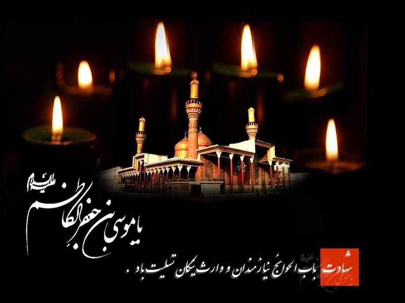 کاظمین زیارتگاه عاشقان آن امام همام
