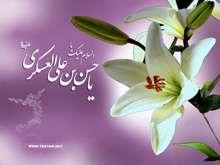 ❀:. امام ثانیه های سلوک .:❀ ویژه نامه ولادت امام حسن عسکری علیه السلام