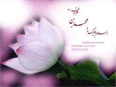 ولادت امام محمد باقر علیه السلام