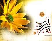 اصول و شیوههای حكومت اسلامی در آینه كلام امام علی علیه السلام