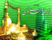 أدعیة لتعجیل فرج الإمام المهدی ( علیه السلام )