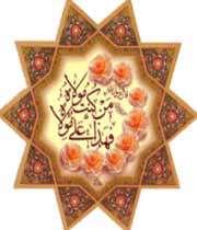 ghadir khumm