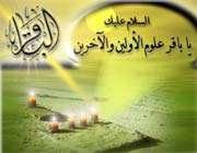 امام باقر علیه السلام مرزبان علوم نبوى