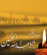 نامه دوم امام حسین علیه السلام به مردم كوفـه