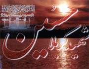 (*.*◕*.*) مدح و ثنای حسین بن علی علیه السلام  (*.*◕*.*)