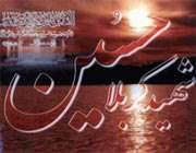 معرفي ياران شهيد امام حسين عليه السلام (5)