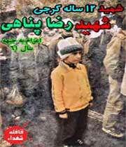 وصیت نامه شهید 12 ساله ، شهید رضا پناهی
