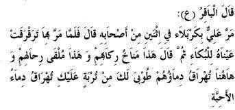 a'zadari - 40 ahadith
