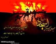 In Praise of Imam Zaynul Abideen (a.s.)