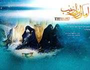 Messenger of the Karbala Revolution