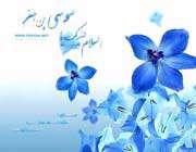 ترجمة الإمام موسى الكاظم ( ع )