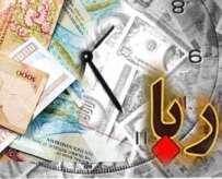 خروج ربا از نظام اقتصادی با حذف