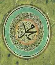 تصویری از نام مبارک حضرت محمد صلی الله علیه و آله و سلم