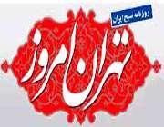 روزنامه تهران امروز