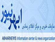 آرم خبرگزاریها