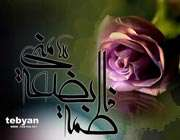 lady Fatima